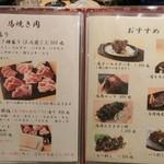 馬肉専門店 虎桜 - (メニュー)馬焼肉。おすすめ一品。これもカウンター席お一人様用に馬焼肉盛り合わせ2,000円も提供。
