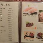 馬肉専門店 虎桜 - (メニュー)馬刺し単品