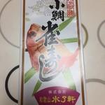 和歌山 水了軒 - 小鯛雀寿司