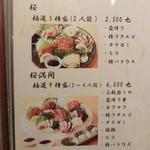 馬肉専門店 虎桜 - (メニュー)馬刺し盛り合わせ。カウンター席お一人様用に1,500円の盛り合わせもある