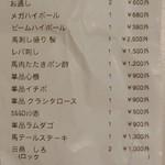 馬肉専門店 虎桜 - 外税
