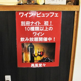 ☆20種類以上のワインが一律380円☆飲み放題もございます!
