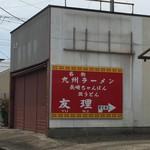 九州ラーメン友理 - 【2016.6.19】道案内。