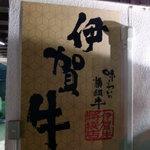 焼肉 高山 - 伊賀牛の看板