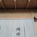 割烹 岡田 - 入り口