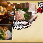 鷹番ゴールデン酒場 - 料理写真