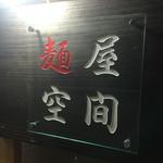 麺屋空間 -