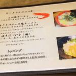 麺処いのこ -