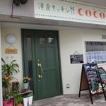 洋食キッチン cocoro - 外観