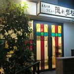 隠れ岩松 - 慶應三年うどんの隠れ岩松