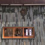 鉢の木 - お店