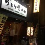 ぢどり屋 大和 - お店の入口