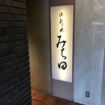 北新地 みち田 -