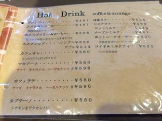 SANTA CAFE - ホットドリンクメニュー(2016/7)