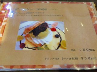 SANTA CAFE - デニッシュメニュー(2016/7)
