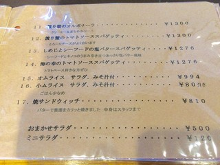 SANTA CAFE - フードメニュー2(2016/7)