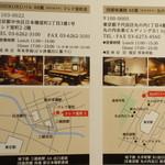 SHIKOKU バル 88屋 - 中は系列店の紹介