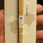 SHIKOKU バル 88屋 - お店のカードです。