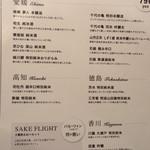 SHIKOKU バル 88屋 -