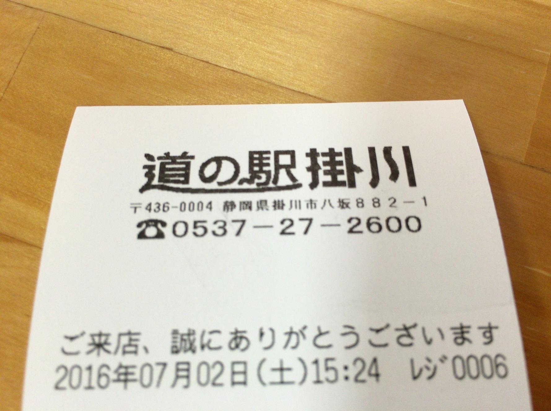 道の駅掛川 喫茶コーナー