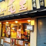 九州らーめん亀王 - 店舗外観