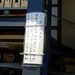 そば喜香庵 - 駐車場の案内です。
