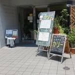 自然派カフェ 米野かりぃ堂 - がいかん