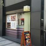 築地のさかな屋 - お店の入り口