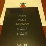 にしき堂 - 100万台記念パッケージ、もみじ饅頭には見えない