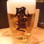話食居酒屋 風のごとく - ビールはキリン