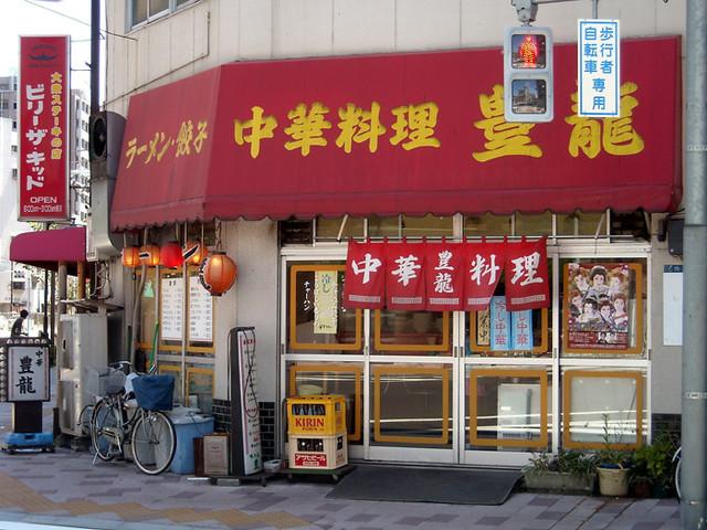 中華料理 豊龍 - 「豊龍」店構え