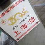 上海楼 -