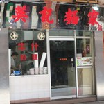 Ying Kee Noodles -