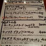 ワイワイワイン食堂 - 白ワインリスト