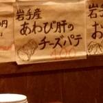 ワイワイワイン食堂 - 岩手県産あわびのチーズパテ短冊