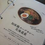53136897 - 知床鶏スープカレーメニュー