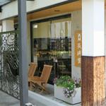 長崎堂 - 外観です