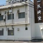 長崎堂 - お向かいは工場です