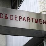 ディーアンドデパートメント ダイニング - 看板