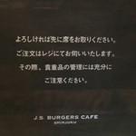 J.S. BURGERS CAFE - 先に席を取ってから注文