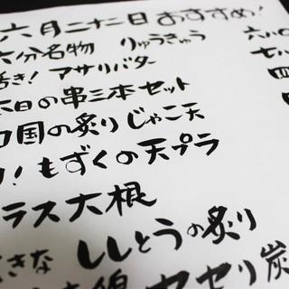 毎日変わる「本当の」おすすめメニュー!!