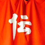53146578 - 赤い暖簾が目を引く