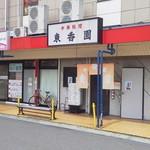 Toukaen - アミティの1階にあります