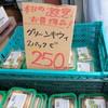 川端市場 - 料理写真:キウイ