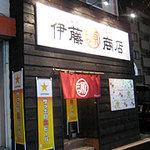 丸源 伊藤商店
