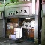 安田屋 - 外観