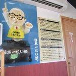 日本一たい焼き - 二鶴堂の創業者橋本富市会長が「このたい焼きの味は日本一たい!」と言ったのがきっかけとか