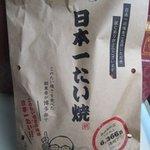 日本一たい焼き - 私は持って帰る前に出来たてを駐車場で食べる為に黒あんを一個購入しました。