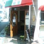 洋食 羽柴 - 店外:正面