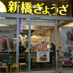 台湾ぎょうざ 本店 - 外観